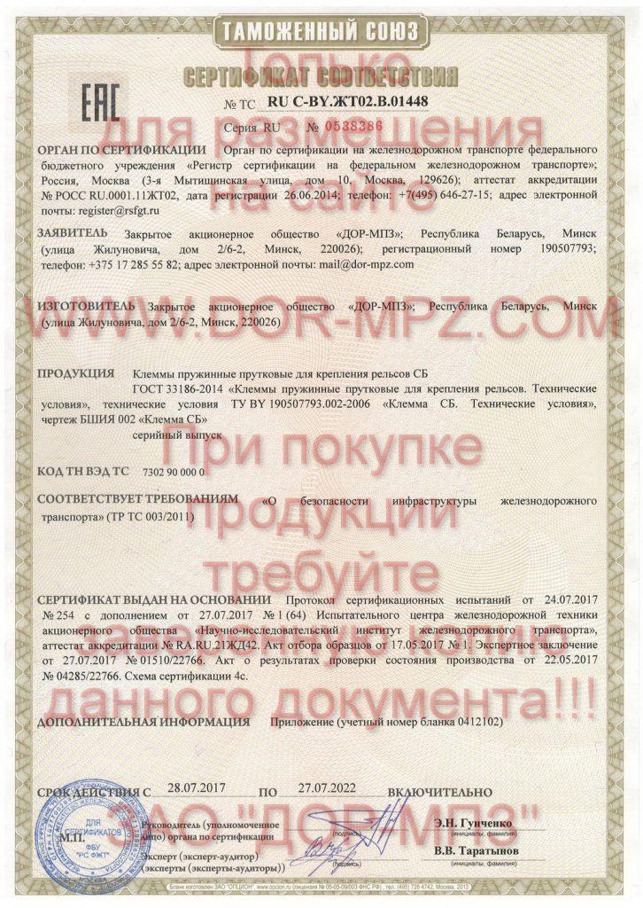 """Сертификат соответствия ТР ТС 003/2011 на клемму СБ (ФБУ """"РС ФЖТ"""")"""
